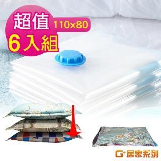 【G+ 居家】真空收納壓縮袋(6入組110x80 cm)
