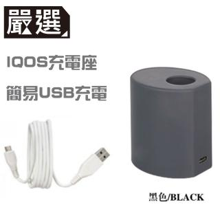 【嚴選】支援IQOS 電子菸專用USB充電座(黑)