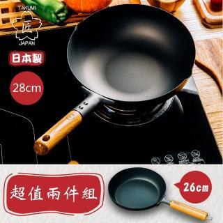 【日本TAKUMI】匠 日本製 岩紋鐵鍋/鐵炒鍋28公分+26cm平底鍋(超值兩件組)