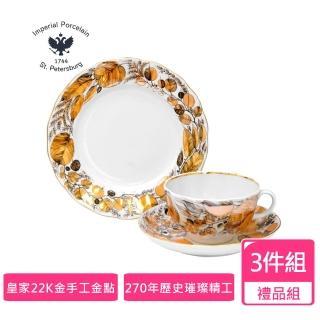 【Imperial Porcelain】俄羅斯22K金皇家金點3件組--花園系列(精緻禮品組)