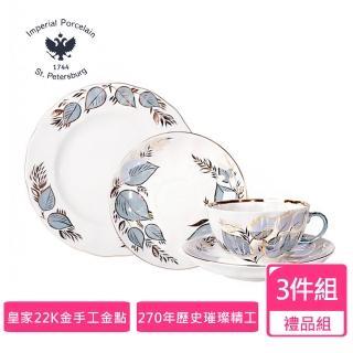 【Imperial Porcelain】俄羅斯22K金皇家金點3件組--月色系列(精緻禮品組)