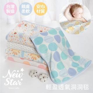 【Newstar】MIT輕盈透氣洞洞毯(寶寶必備 夏天 好用 透氣 不怕熱 涼感 舒適 嬰兒)