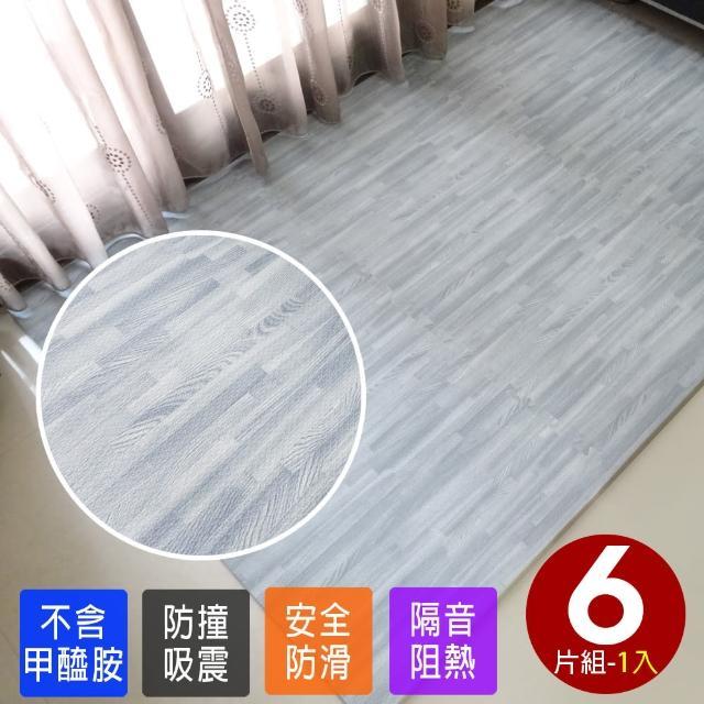 【Abuns】高級熱感厚鐵灰木紋62CM大巧拼地墊-附贈邊條(6片裝-適用0.7坪)/