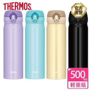 【THERMOS 膳魔師】超輕量 不鏽鋼真空保溫瓶0.5L(JNL-503)