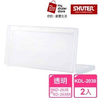【SHUTER 樹德】資料文件箱-上蓋KDL-2038 2入(KD-2638X KD-2638 樹德 KD巧拼收納箱 上蓋)
