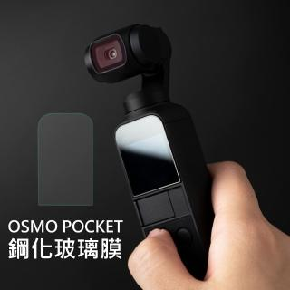 【PGYTECH】OSMO Pocket 螢幕保護貼/鋼化玻璃膜