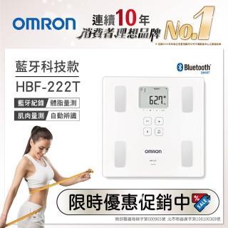 【OMRON 歐姆龍】雙11限定-藍牙傳輸體重體脂計(HBF-222T)