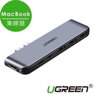 【綠聯】MacBook集線器USB3.0*3+USB-C*2+PD+4K HDMI+ 8K Thunderbolt3