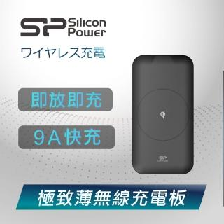 【Silicon Power廣穎電通】QI無線極速感應充電板(質感黑)
