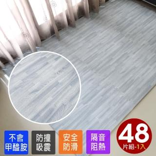 【Abuns】高級熱感厚鐵灰木紋60CM大巧拼地墊-附贈邊條(48片裝-適用5.5坪)