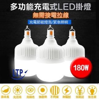 【LTP】180W免佈線USB充電式高亮度LED燈