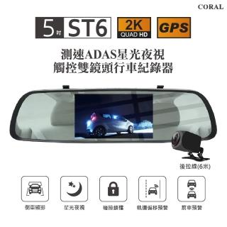 【CORAL/ODEL】2K觸控GPS測速行車紀錄器ST6(贈32G記憶卡)