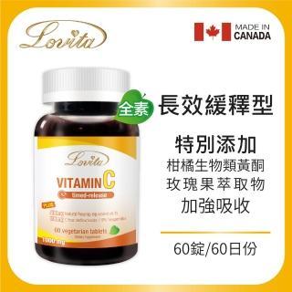 【Lovita 愛維他】長效緩釋型維生素C 1000mg 素食60錠(維他命)