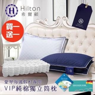 【Hilton 希爾頓】VIP貴賓純棉立體銀離子抑菌獨立筒枕/兩色/買一送一(獨立筒枕/枕頭/純棉)