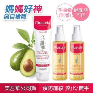 【Mustela 慕之恬廊】母親節推薦組(孕膚油X2+孕膚霜-無香X1)