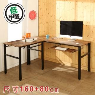 【BuyJM】低甲醛復古風單鍵盤L型160+80公分附插座穩重工作桌