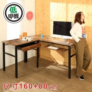 【BuyJM】低甲醛復古風抽屜鍵盤L型160+80公分附插座穩重工作桌