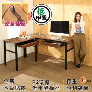 【BuyJM】低甲醛復古風雙抽屜鍵盤L型160+80公分附插座穩重工作桌