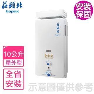 【節能補助再省1千★莊頭北】全省安裝 10公升抗風型13排火熱水器(TH-5107RF)