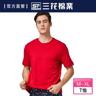 【SunFlower 三花】三花彩色圓領衫.男內衣.短袖衫-紅色