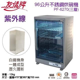 【11/30前買就抽好禮x友情牌】96公升烘碗機(PF-6270)