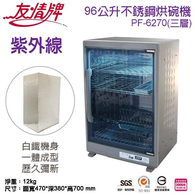 【友情牌】96公升三層不鏽鋼紫外線烘碗機(PF-6270)