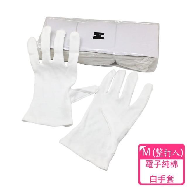 【異展】電子純棉白手套-M(整打入)