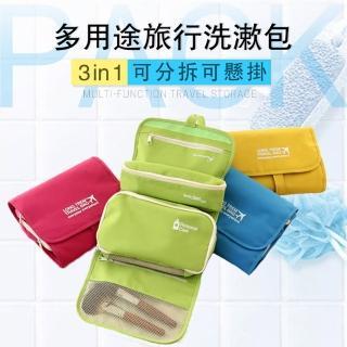 【EHD】三合一多用途旅行收納洗漱包(4色可選)