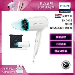 【Philips 飛利浦】旅行用輕巧折疊超靜音吹風機 BHD006(國際電壓)