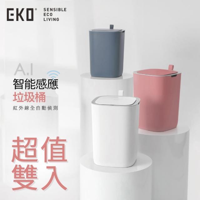 【EKO】智慧型感應垃圾桶12L超顏值系列(超值雙入組)/