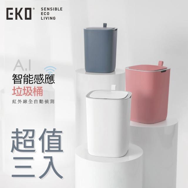 【EKO】智慧型感應垃圾桶12L超顏值系列(超值三入組)/