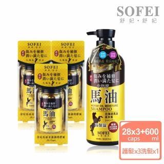 【SOFEI 舒妃】北海道馬油護髮膠囊組(28capsx3+保濕洗600ML)