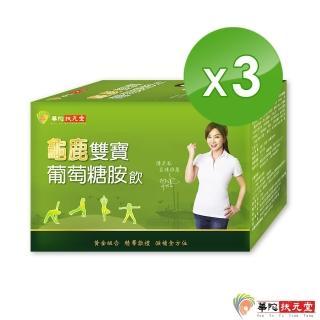 【華陀扶元堂】龜鹿雙寶葡萄糖胺飲3盒(6瓶/盒)/