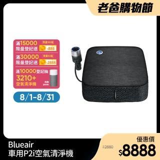 【Blueair】車用空氣清淨機(Cabin P2i旗艦版)