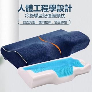 【18NINO81】歐美熱銷3D 科技涼感止鼾眠記憶枕(升級加大版 蝶型 /平面任選1入)