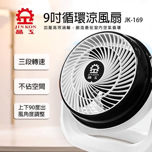 【晶工牌】9吋循環涼風扇(JK-109)/