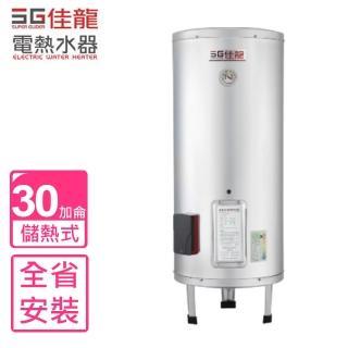 【送3%mo幣★ 佳龍】全省安裝  30加侖儲備型電熱水器立地式熱水器(JS30-B)