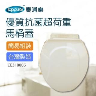 【Toppuror 泰浦樂】抗菌超荷重馬桶蓋牙色(CE310006)