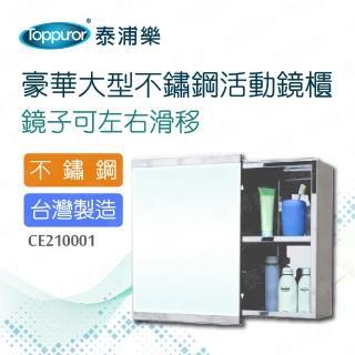 【Toppuror 泰浦樂】豪華大型不銹鋼活動鏡櫃(CE210001)