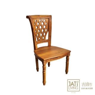 【吉迪市柚木家具】實木典雅格狀雕花休閒椅/餐椅