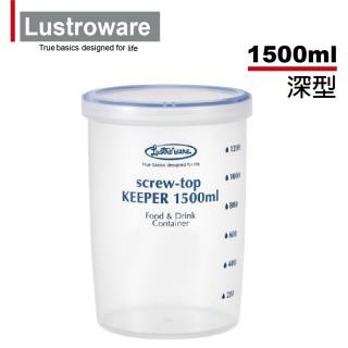 【Lustroware】微波抗菌保鮮罐(1.5L)