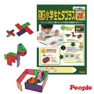 【People】低年級益智磁性積木(小學1、2年級-STEAM教育玩具)
