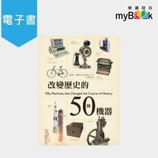 【myBook】改變歷史的50種機器(電子書)