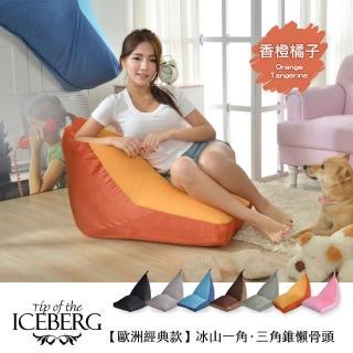 【班尼斯】冰山一角•三角錐懶骨頭 三角型沙發/懶骨頭沙發椅(懶骨頭)