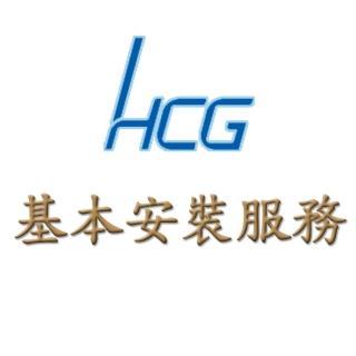 【HCG 和成】HCG 瓦斯爐安裝服務(傳統檯爐)