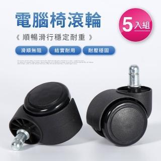 【IDEA】5入組-電腦辦公椅尼龍輪/替換輪