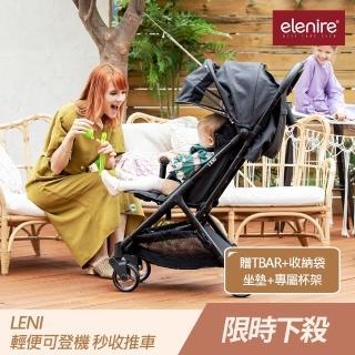 【elenire】Leni 韓國最新可登機單手秒收輕便手推車(3色可選加贈專屬杯架)