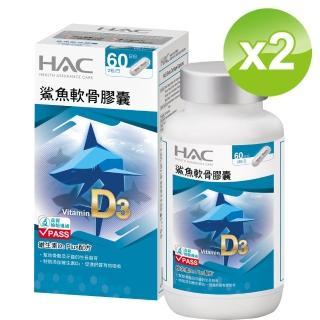 【永信HAC】鯊魚軟骨膠囊(120粒/瓶;2瓶組)/