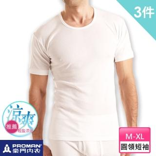 【PROMAN 豪門】輕爽紗短袖衫(速達 超值3件組)