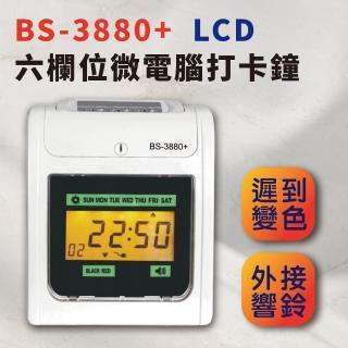 【大當家】BS-3880六欄位微電腦雙色打卡鐘(贈考勤卡100張+專用防塵套+10人卡架)